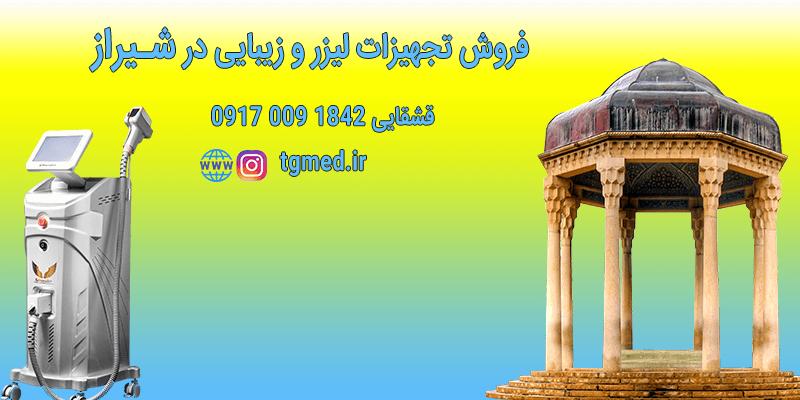 نمایندگی فروش دستگاه لیزر مو زائد در شیراز